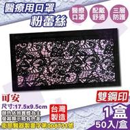 【可安】醫療口罩-粉蕾絲 50入/盒(台灣製造 醫用口罩 CNS14774)