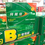 Costco好市多 BEROCCA 拜維佳 B群+C 發泡錠(🍊柳橙口味)45入  喝的B群發泡錠