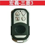 遙控器達人宏義-三菱3內貼三菱3 滾碼遙控器 發射器 快速捲門 電動門搖控器 各式搖控器維修 鐵捲門搖控器 拷貝 自