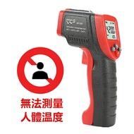 #無法測量體溫# 工業用 WT300 紅外線測溫槍 紅外線溫度計 溫度槍 電子溫度計 20729