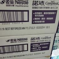 牛奶盤商~雀巢諾沛每箱24罐現貨不用等