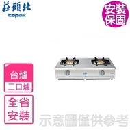 【莊頭北】全省安裝 雙口二口台爐 瓦斯爐(TG-6301B)