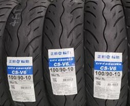 ☆SKY☆正新 CS-V6 100/90-10 56J 10吋 全新 輪胎