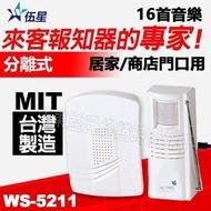 附發票 伍星 WS-5211 分離式來客報知器 DIY設計 附插頭線 安裝簡易 接收器可任意移動 【東益氏】紅外線感應開關