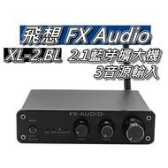 飛想 FX-AUDIO XL-2.1BL 2.1聲道藍芽擴大機/擴大機 50Wx2+100W 桃園《蝦米小鋪》