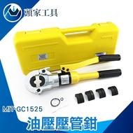 [頭家工具] GC1525 液壓壓管鉗 不鏽鋼壓管工具薄壁 油壓壓接鉗 卡管不鏽鋼管壓管鉗 卡壓鉗 水管壓接