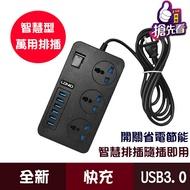 LDNIO/USB 六孔 多功能排插/大功率/插座/智慧充電 3.1A/安全開關/面板多孔/台灣用/USB3.0 快充
