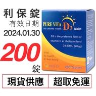 (現貨)利保錠D3(營養型維生素D3)(200錠)