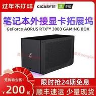 【24期免息】技嘉AORUS RTX3080/3090 GAMING BOX筆記本外接顯卡盒子外置拓展塢`議價