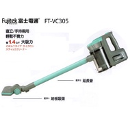 Fujitek富士電通手持直立旋風吸塵器 FT-VC305(有線式)