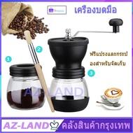 มาแรง!!! ขายดีเครื่องบดเมล็ดกาแฟ เครื่องบดเมล็ดกาแฟมือหมุน เครื่องบดกาแฟด้วยมือแบบพกพา เครื่องทำกาแฟเครื่องชงกาแฟของคนรักกาแฟ