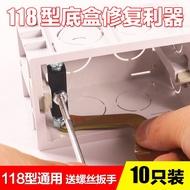 熱銷 ✸ 暗盒修復器 ✸  暗盒修復器  118型配120型 線盒  底盒修復器 開關盒補救修復撐桿10支