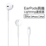 蘋果Lightning耳機 現貨 當天出貨 品質保證 非拆機版 iPhone6 7 8 X 線控耳機 全新【coni shop】