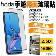 hoda 2.5D 滿版 手遊專用 霧面 9H 保護貼 玻璃貼 適用於ASUS ZenFone 8 Flip 7 Pro