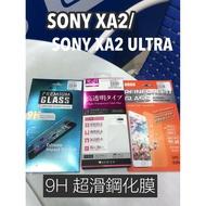 """""""扛壩子""""BOSS SONY XA2 XA2 ULTRA  日本旭硝子9H鋼化玻璃磨螢幕玻璃保護貼"""
