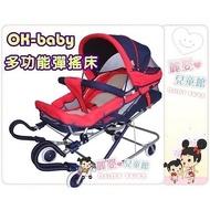 麗嬰兒童玩具館~Ok Baby888專利設計-蜂巢透氣網多功能彈椅搖床椅.加強支管內附蚊帳