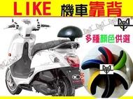 【MOT摩改】like LIKE 125 / 150 靠背 小饅頭 機車靠背 機車椅背 後靠背含支架 kymco
