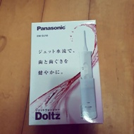 日本國際牌Panasonic EW-DJ10 電池式 洗牙機 沖牙器
