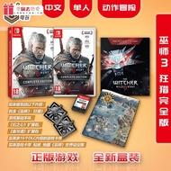 帶你去戀愛 任天堂switch游戲 NS巫師3巫師3狂獵全DLC 中文年度版