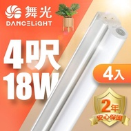 【DanceLight 舞光】4呎LED支架燈 T5 18W 一體化層板燈 不斷光間接照明 2年保固-4入組(白光/自然光/黃光)