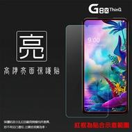 亮面螢幕保護貼 LG G8X ThinQ LMG850EMW 保護貼 軟性 高清 亮貼 亮面貼 保護膜 手機膜