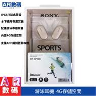Sony/索尼 WF-SP900 真無線藍牙耳機  運動遊泳耳機 游泳耳機 防水耳機 耳掛式藍牙耳機 Sony耳機