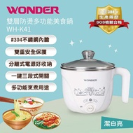WONDER 旺德 雙層防燙多功能美食鍋 WH-K41 潔亮白