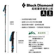 Black Diamond Distance Carbon FLZ 超輕量碳纖登山杖112204 一對販售