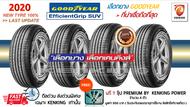 ยางขอบ20 Goodyear EfficientGrip SUV 265/50 R20 ยางใหม่ปี 2020✨(4 เส้น) ยางรถยนต์ขอบ20 FREE !! จุ๊ป PREMIUM BY KENKING POWER 650 บาท MADE IN JAPAN แท้ (ลิขสิทธิ์แท้รายเดียว✔)