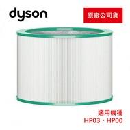 【Dyson戴森】原廠公司貨HP00、HP03三合一涼暖空氣清淨機濾網