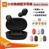 台灣出貨 紅米Redmi AirDots真無線藍牙耳機 黑色 藍牙 實體按鍵操作 DSP降噪 召喚Siri 官方正品