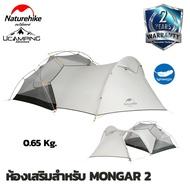 ห้องเสริมขยายพื้นที่เต็นท์ Extendible Vestibule for Mongar 2 Tent (รับประกันของแท้ศูนย์ไทย)
