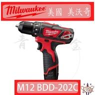 『青山六金』附發票 Milwaukee 美國 米沃奇 M12 BDD-202C 12V 鋰電 電鑽 起子機 美沃奇