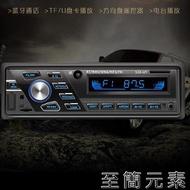 12V24V車載 MP3播放器插卡貨車收音機代五菱汽車CD音響DVD主機 至簡元素