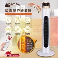 【SONGEN 松井】陶瓷溫控立式暖氣機/電暖器(KR-909T)