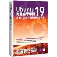 《博碩文化》Ubuntu19完全自學手冊:桌面、系統與網路應用全攻略[79折]