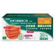 康乃馨 醫療口罩(未滅菌)一般耳帶-橘色(30片盒裝)