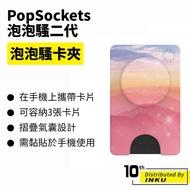 PopSockets 泡泡騷二代 PopGrip 泡泡騷卡夾 時尚手機支架 卡片 名片 可替換 防刮 卡套 [現貨]