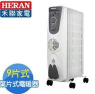HERAN 禾聯 葉片式 電暖器 九片 快速導熱  HOH-15M097