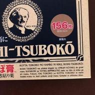 NICHIBAN Roihi-Tsuboko 日本老爺爺溫感貼布 小塊 156枚