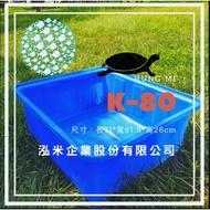 K-80方形普力桶 小型魚養殖桶 孔雀魚 養魚桶 烏龜缸 魚缸 魚市場專用桶  烏龜箱 耐曬戶外第一名的桶子