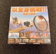 現貨 全新 台灣公司貨 Nintendo Switch 健身環大冒險+ 需任選以下遊戲片乙片出貨 (一組下標區)
