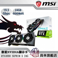【微星MSI】RTX3090 SUPRIM X 24G NVIDIA顯示卡