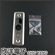 ※ 欣洋電子 ※16mm長方形不鏽鋼開關蓋板付螺絲 (1007A)