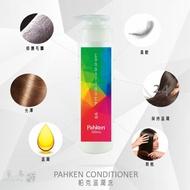 帕克Salon沙龍等級系列洗髮精👉🏻經典滋潤洗髮精