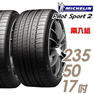 【米其林】PILOT SPORT 2 PS2 運動性能輪胎_二入組_235/50/17