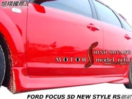 FORD FOCUS MK2 5D NEW STYLE RS側裙空力套件05-12