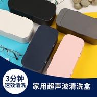 【批發價】洗眼鏡家用超音波神器 手錶清洗機 便攜 超音波清洗假牙眼镜首饰化妝刷