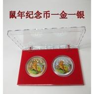 鼠年紀念幣 鼠庚子年金幣 開運金幣 鼠年開運金幣  鼠年賀歲紀念幣雙枚裝彩色一金一銀活動贈品送客戶小禮品鼠紀念品