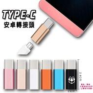 【aife life】安卓轉TYPE-C接頭/Micro usb轉iphone接頭/apple 轉接頭/高效傳輸線/安卓轉ios/Lightning/贈品/禮品